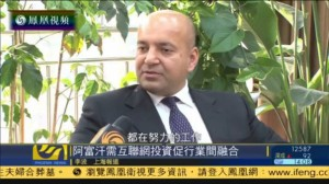Khaled Monawar talkis to Phoenix TV on the Afghanistan special economic zones